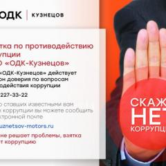 korrupciya_5312190743978.jpg